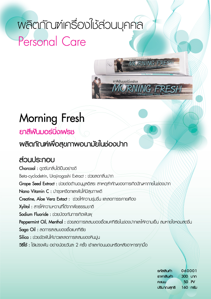 19 morning fresh 270357